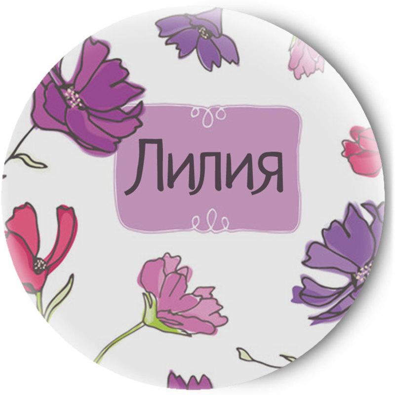 Что обозначает имя лилия