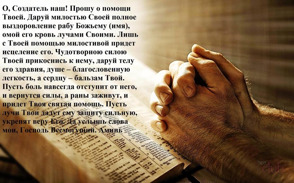 смотря картинка молитва за родного человека днем рожденья поздравлю