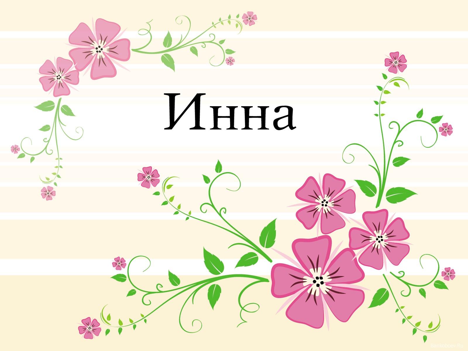 Значение имени Инна картинки