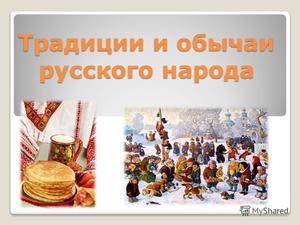 Русские традиции и обряды