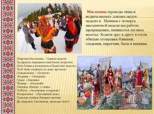 Какие русские традиции нужно обязательно соблюдать