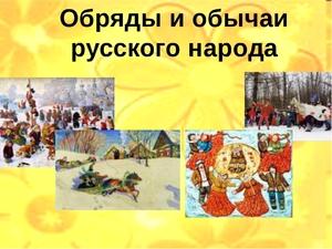 Какие русские традиции надо знать