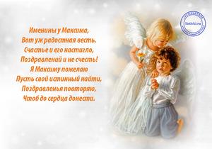 Дни ангелов по именам в апреле