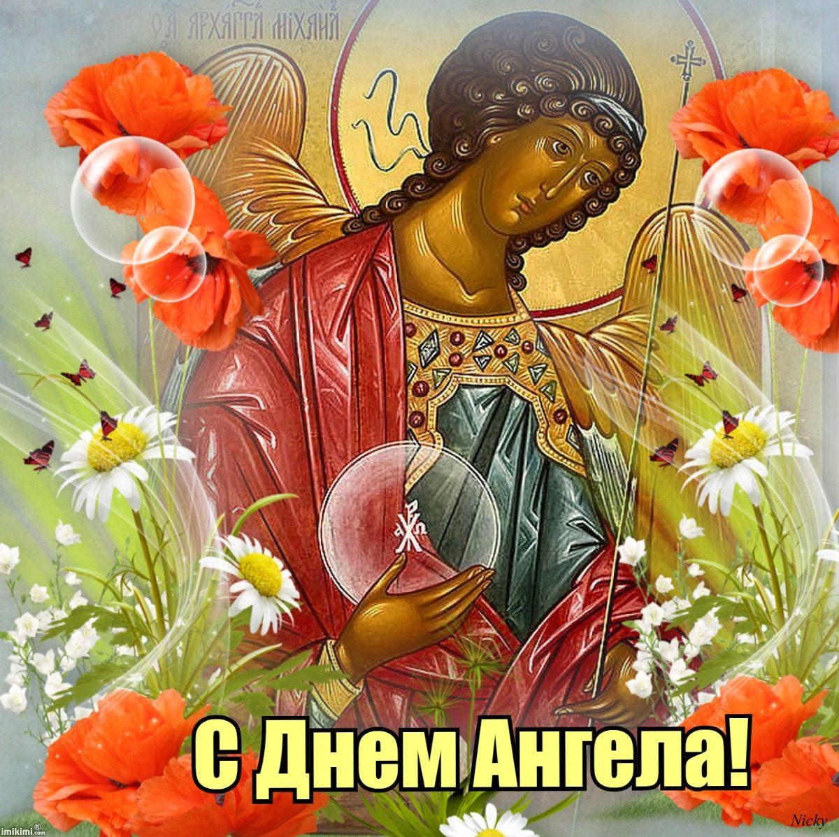 Поздравление александра с днем ангела 42